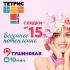 Квартал «Тетрис» в Красногорске